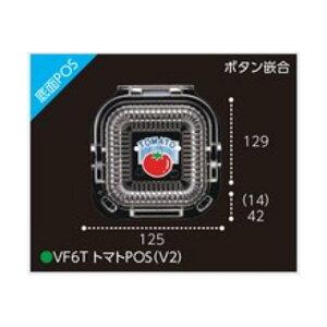 【農園名等必要】エフピコチューパ ミニトマト用パック VF6TトマトPOS(V2) 129×125×56mm ボタン嵌合 目安約200g 1ケース1200枚入