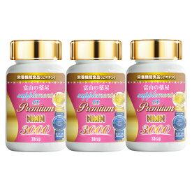 NMN サプリメント サプリ 《ポイントバック》 ニコチンアミドモノヌクレオチド 3000 お徳用3セット 栄養機能食品 濃縮 アスタキサンチン、レスベラトロール(赤ワインポリフェノール)、プロテオグリカン FOFEVERプレミアム サーチュイン遺伝子 NAD Sirtuin gene