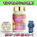 NMN サプリ サプリメント ニコチンアミドモノヌクレオチド 3000 栄養機能食品 濃縮 アスタキサンチン レスベラトロー…
