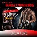 Creatine1-1