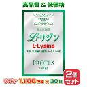 リジン サプリ L-Lysine 2個セット1000mg+100mg増し仕込み 《新発売》お徳用1ヶ月分×2袋 乳酸菌22種( ガセリ菌 ロイテリ菌 カゼイ菌 )ビタミン8種 葉酸【富山の薬屋さんの健