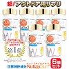 """超过""""摸彩袋6部+2部+保健食品2000日元分!""""供nyutorokkususan德使用的6瓶一套喝的太阳对策保健食品、富山的药房的健康食品"""