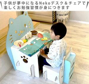 デスク家具段ボール収納組み立て式学習机子供チェアセット机椅子キッズお絵かきキッズデスク&チェア