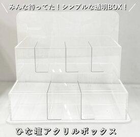 アクリル 透明 ボックス 2段|クリア アクリルスタンド ショーケース セクションケース 透明 アクセサリー収納 宝石箱 小物入れ ネックレス収納 透明アクリル製フィギュアケース アクリル製 透明 収納ボックス 展示ケース 模型 ミニ ひな壇 アクリル アクリル板