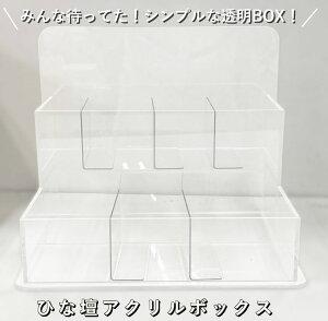 アクリル 透明 ボックス 2段|クリア アクリルスタンド ショーケース セクションケース 透明 アクセサリー収納 宝石箱 小物入れ ネックレス収納 透明アクリル製フィギュアケース アクリル製