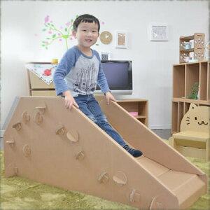 【欧州玩具安全に合格!】わくわくスライダー|ダンボール段ボールすべり台滑り台スベリ台すべりだい室内大型遊具遊具キッズスライドキッズ誕生日プレゼント5歳4歳3歳2歳男女男の子女の子子供こども子供用工作