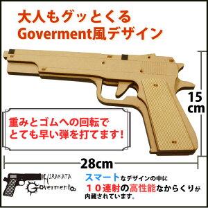 coltgovermentコルトガバメント射的イベント鉄砲輪ゴム鉄砲てっぽう銃