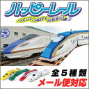 Hacomo train ban