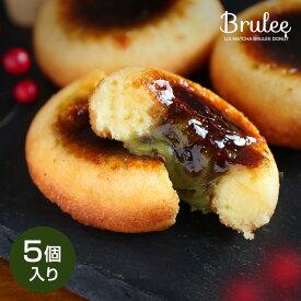【熨斗対応 】はんなり美味しい。宇治抹茶ブリュレドーナツ(冷凍)(5個セット) 京都 豆乳ドーナツ