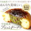 はんなり美味しい。宇治抹茶ブリュレドーナツ(冷凍)(5個セット) 京都 豆乳ドーナツ 10P03Dec16
