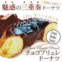 【敬老の日】クレームブリュレドーナツ5個、チョコブリュレドーナツ5個(10個セット)。京都 ドーナツ