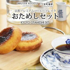 京都プレミアムコーヒーブレイク おためしセット  プレゼント 内祝い 贈答 ギフト 御中元 お歳暮 御祝 お取り寄せ ドリップコーヒー12g