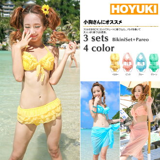 ●Is free to do three points of correspondence ● swimsuit lady's sets, bikini swimsuit + pareo, wearing, and plain ★ three-dimensional impression chest pad → disassembly is possible, and wear entering wire; the back in reviewing it (pink / yellow / green