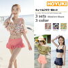 Wear a swimsuit bikini with three points of swimsuit Lady's sets, floral design, wire; the back in reviewing it! Swimsuit figure cover /7S/9M/11L