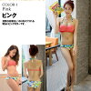 Magazine Seventeen publication product! Is with a swimsuit Lady's bandeau bikini swimsuit two points set, a swimsuit bikini, a wire, and floral design, chest pad disassembly are possible; S/M/L