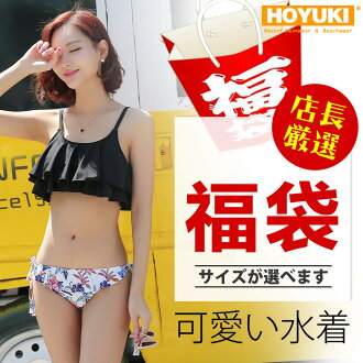 Size dress salopette rompers tank top bikini bandeau accessory swimsuit home delivery mom swimsuit フレアホユキ which a lucky bag 2018 swimsuit lady's carefully selected product woman two points set three points set four points set throb bikini system cover ha