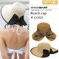 帽子、麦わら帽子、レディース、UVカット、紫外線防止、ストローハット、夏、小顔効果、ビーチグッズ、ビーチ小物、アウトドア、つば広、折りたためる、リゾート