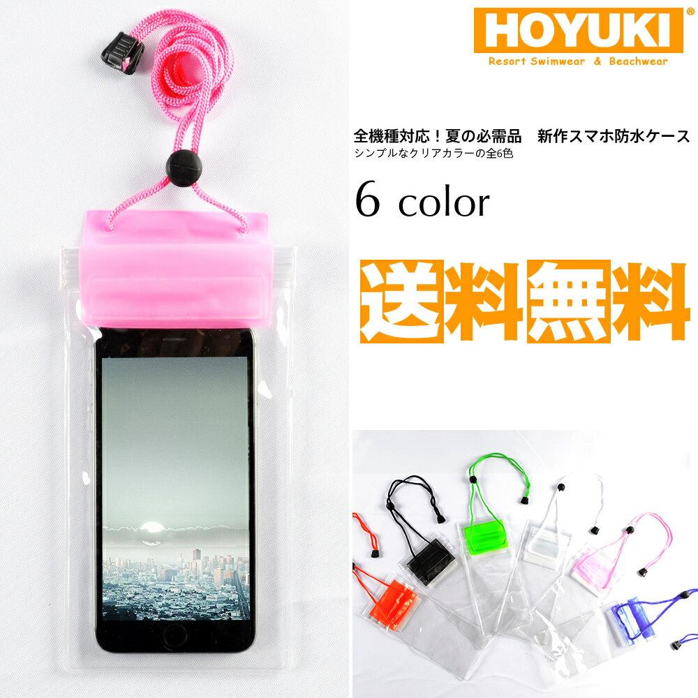 スマホ防水ケース、スマホ防水カバー、スマートフォン iPhone、防水ポーチ、iPhone6 Plus iPhone5 iPhone5S 5.5インチ 防水バッグ、海外旅行、メール便発送、ビーチ