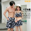 S/M/L which includes the size skirt frill surf underwear three points set black floral design knitting that the latest couples lover boyfriend she suite pair swimsuit couple pair look Lady's men couple swimsuit pair swimsuit is big for 2,018 years