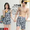 Size skirt frill surf underwear four points set S/M/L/LL where the latest couples lover boyfriend she matching pair swimsuit couple pair look Lady's men couple swimsuit pair swimsuit is big for 2,018 years