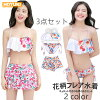 Child figure cover hips cover mom orange red frill culottes short pants of the swimsuit Lady's bikini three points set S/M/L flare bikini floral design tropical plain beach resort woman having a cute lifting bust sexy in the summer