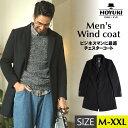 メンズ チェスター コート ブラック あったかい おしゃれ かっこいい 男 流行 トレンド ロング カジュアル フォーマル M/L/XL/XXL 楽天 通販 大きいサイズ ジャケット