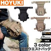 ●あす楽対応●正規軍用品、登山遠足用、ハイキング用ヒップバッグ、ウエストバッグ、足バッグ、持ち手調節可アウトドアバッグ、キャンプバッグ