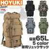 A 65L military use rucksack, a regular munition, Rucksack for the hiking for the mountain climbing excursion with the rain rain jacket, ● correspondence ● handle adjustment possible outdoor rucksack, a macroscale camping bag, Oxford, SA back system, retu