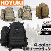 ●あす楽対応●軍用リュックサック、正規軍用品、小バッグ付き、登山遠足用、ハイキング用Rucksack、持ち手調節可アウトドアリュック、キャンプバッグ、コーデュラ素材、PC入りのスペース付き