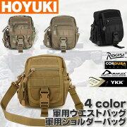 ●あす楽対応●正規軍用品、登山遠足用、ハイキング用ショルダーバッグ、ヒップバッグ、ウエストバッグ、2WAY可、持ち手調節可アウトドアバッグ、キャンプバッグ、コーデュラ素材