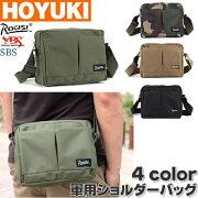 ●あす楽対応●正規軍用品、登山遠足用、ハイキング用ショルダーバッグ、持ち手調節可アウトドアバッグ、キャンプバッグ