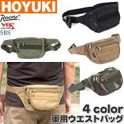 ●あす楽対応●正規軍用品、登山遠足用、ハイキング用ヒップバッグ、ウエストバッグ、持ち手調節可アウトドアバッグ、キャンプバッグ