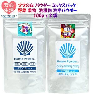 【お得】ホタテパウダー ママの友 ミックス パック 200g (100gx2) 野菜 果物 農薬 洗浄 洗濯 機 での生乾き 臭 対策 天然 ほたて 貝 焼成パウダー 安心の日本製 計量スプーン 付き