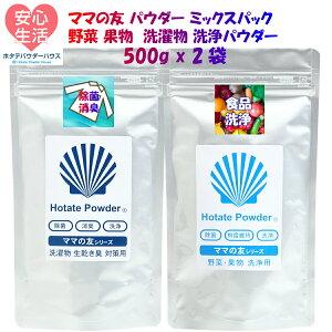 【お得】ホタテパウダー ママの友 ミックス パック 1kg (500gx2) 野菜 果物 農薬 洗浄 洗濯 機 での生乾き 臭 対策 天然 ほたて 貝 焼成パウダー 安心の日本製 計量スプーン 付き