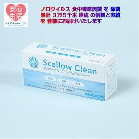 スカロークリーン お得用薬剤30包パック 除菌 消臭剤 インフルエンザ ノロウイルス 雑菌対策 国産ホタテ貝 の天然成分から生まれた体や環境に優しい除菌 消臭剤