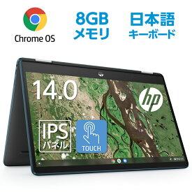Chromebook Pentium Silver N6000 8GB 128GB eMMC フラッシュメモリ 14.0型 IPS タッチディスプレイ Wi-Fi 6 HP Chromebook x360 14b (型番:48J49PA-AAAD) ノートパソコン 新品 Chrome OS