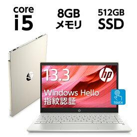 Core i5 8GBメモリ 512GB SSD PCIe規格 指紋認証 WEBカメラ 無線LAN 13.3型 フルHD IPS タッチパネル HP Pavilion 13 (型番:2J887PA-AAOS) ノートパソコン Office付き 新品 (WPS Office Standard Edition) インテルOptaneメモリー H10 32GB モダンゴールド