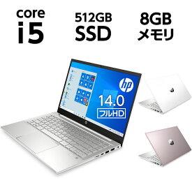 Core i5 8GBメモリ 512GB SSD PCIe規格 指紋認証 WEBカメラ 無線LAN Wi-Fi 6 14型 フルHD IPS タッチパネル HP Pavilion 14 (型番:2D6N7PA-AADS) ノートパソコン Office付き 新品 (WPS Office) セラミックホワイト