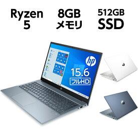 Ryzen 5 8GBメモリ 512GB SSD PCIe規格 指紋認証 WEBカメラ Wi-Fi 6 15.6型 フルHD IPS タッチパネル HP Pavilion 15 (型番:220P1PA-AAEL) ノートパソコン Office付き 新品 (WPS Office Standard Edition) AMD Radeon グラフィックス フォグブルー