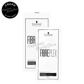 ファイバープレックス パウダーブリーチ 30g×6 シュワルツコフ (Schwarzkopf FIBERPLEX) ホワイトブリーチ 脱染剤 痛まないブリーチ ホワイトアッシュ