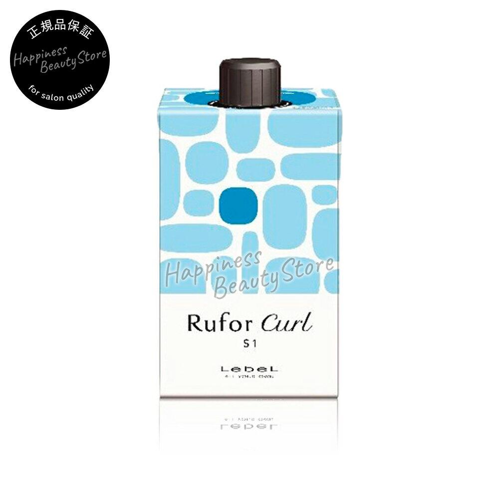ルベル ルフォール カール S1 400ml (LebeL Rufor curl | 1剤 パーマ液 パーマ剤 ウェーブ カール プロフェッショナル 技術者向け サロン専用)