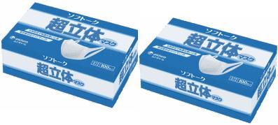 送料無料 ソフトーク超立体マスクふつう100枚 2パックセット北海道〜九州までの地域となっております。(西濃運輸での配達となります) [ユニチャーム業務用マスク/使い捨て衛生マスク]