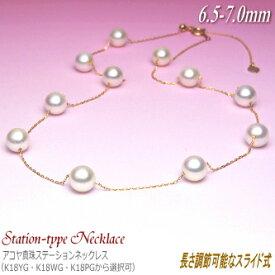 長さ調節可能な K18 アコヤ真珠 ステーションネックレス (7.0〜6.5ミリ/YG・WG・PGより選択可)( 真珠 パール ネックレス ステーション スライド )