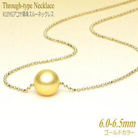 K10YG アコヤ真珠 プチスルーネックレス (ゴールドカラー/6ミリ)( 真珠 パール ネックレス ペンダント あこや真珠 本真珠 )