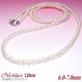 淡水真珠 ロングネックレス (ホワイトカラー/7.0〜6.0ミリ/120cm)( パール ネックレス ロング 淡水パール )