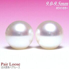 淡水真珠ペアルース(ホワイトカラー/9.5〜9.0mm)