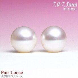 淡水真珠 ペアルース (ホワイトカラー/7.0-7.5mm)