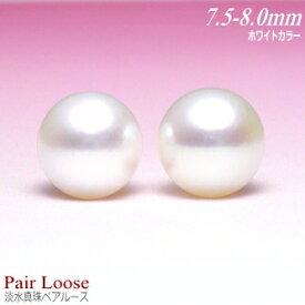 淡水真珠ペアルース(ホワイトカラー/8.0〜7.5ミリ)