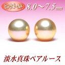 淡水真珠ペアルース(ピンクゴールドカラー/8.0〜7.5ミリ)