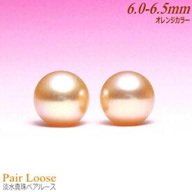 淡水真珠ペアルース(オレンジカラー/6.5〜6.0ミリ)